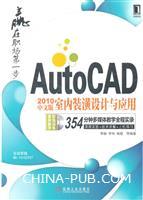 (特价书)AutoCAD 2010中文版室内装潢设计与应用