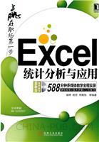 Excel统计分析与应用