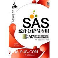 (特价书)SAS统计分析与应用