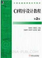 (特价书)C#程序设计教程(第2版)