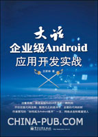 大话企业级Android应用开发实战(china-pub首发)