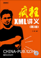 疯狂XML讲义(第2版)(含CD光盘1张)
