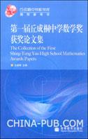 (赠品)第一届丘成桐中学数学奖获奖论文集