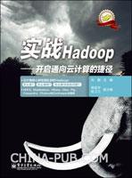 实战Hadoop--开启通向云计算的捷径