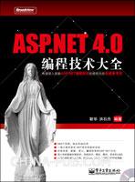 ASP.NET 4.0编程技术大全(含DVD光盘1张)