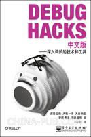 Debug Hacks中文版―深入调试的技术和工具