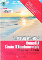 (特价书)计算机组装与维护CompTIA Strata IT Fundamentals(FC0-U41)认证教程