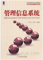 (特价书)管理信息系统