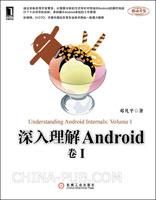 深入理解Android:卷I[按需印刷]