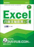 Excel行政文秘应用之道(含DVD光盘1张)(双色)