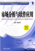 (特价书)市场分析与软件应用