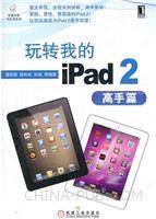 (特价书)玩转我的iPad 2(高手篇)