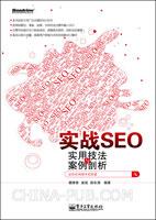 实战SEO―实用技法与案例剖析
