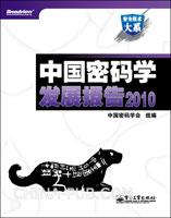 中国密码学发展报告.2010