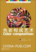 色彩构成艺术