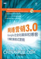 (特价书)网络营销3.0:Google,社会化媒体和博客引爆的集客式营销