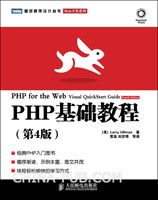 PHP基础教程:第4版(经典PHP入门<a href=