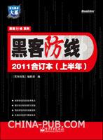 黑客防线2011合订本(上半年)