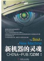 新机器的灵魂(打开尘封的历史,触摸IT行业最深处的灵魂)[图书]