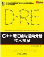 """C++反汇编与逆向分析技术揭秘(《程序员》杂志""""2011年度十大最具技术影响力图书"""",好评如潮)"""