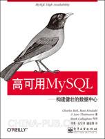 高可用MySQL:构建健壮的数据中心