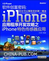 软件创富密码:iPhone应用程序开发攻略之iPhone特色传感器应用(双色)
