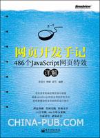 (特价书)网页开发手记―486个JavaScript网页特效详解(含CD光盘1张)