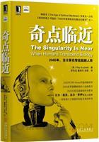 奇点临近(一部预测人工智能和科技未来的奇书,比尔・盖茨、比尔・乔伊等鼎力推荐)
