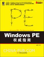 Windows PE权威指南[按需印刷]