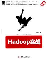Hadoop实战(全面、权威的Hadoop实战教程,热销中)[按需印刷]