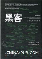 黑客(计算机革命的英雄)(二十五周年新版)