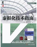 (特价书)虚拟化技术指南