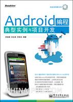 Android编程典型实例与项目开发(含CD光盘1张)