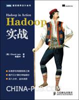 Hadoop实战(揭开云计算的神秘面纱 海量数据分布式处理框架)