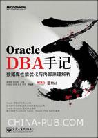 Oracle DBA手记3:数据库性能优化与内部原理解析((签名本随机发售))