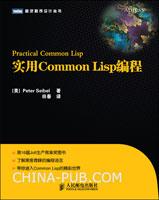 实用Common Lisp编程(第16届Jolt生产效率奖图书)