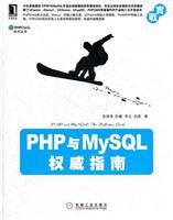 PHP与MySQL权威指南(Discuz!、UCHome、ThinkPHP创始人戴志康等联袂推荐,全面讲解PHP二次开发技术)