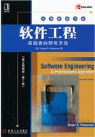 (特价书)软件工程:实践者的研究方法(英文精编版.第7版)