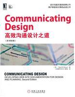 (特价书)Communicating Design中文版:高效设计沟通之道(原书第2版)