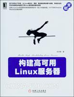 (特价书)构建高可用Linux服务器