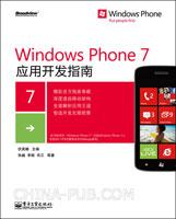 (特价书)Windows Phone 7应用开发指南