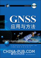 GNSS应用与方法