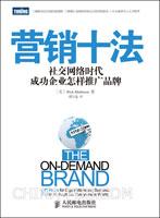 (特价书)营销十法:社交网络时代成功企业怎样推广品牌