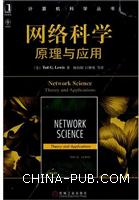 (特价书)网络科学:原理与应用