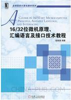 (特价书)16/32位微机原理、汇编语言及接口技术教程