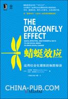 (特价书)蜻蜓效应:运用社会化媒体的制胜秘诀