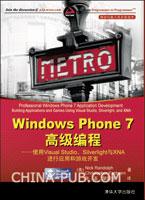 Windows Phone 7高级编程―使用Visual Studio、Silverlight与XNA进行应用和游戏开发