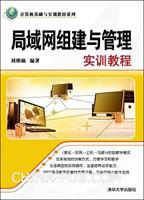 局域网组建与管理实训教程