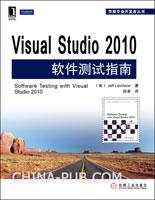 (特价书)Visual Studio 2010软件测试指南