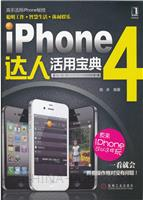 (特价书)iPhone 4达人活用宝典